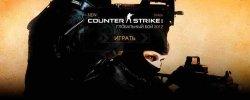 Counter Strike Мультиплеер