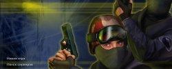 Скачать Игру Counter Strike 16