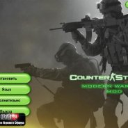 Скачать Counter Strike Modern